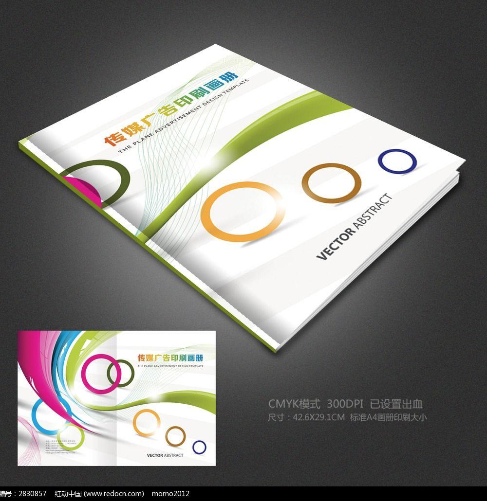 平面广告创意封面设计图片