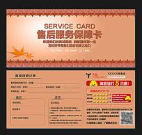 特色怀旧中国风售后服务保障卡