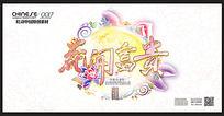 中国风中秋佳节背景素材
