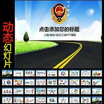 中国公路座谈报告动态PPT模板