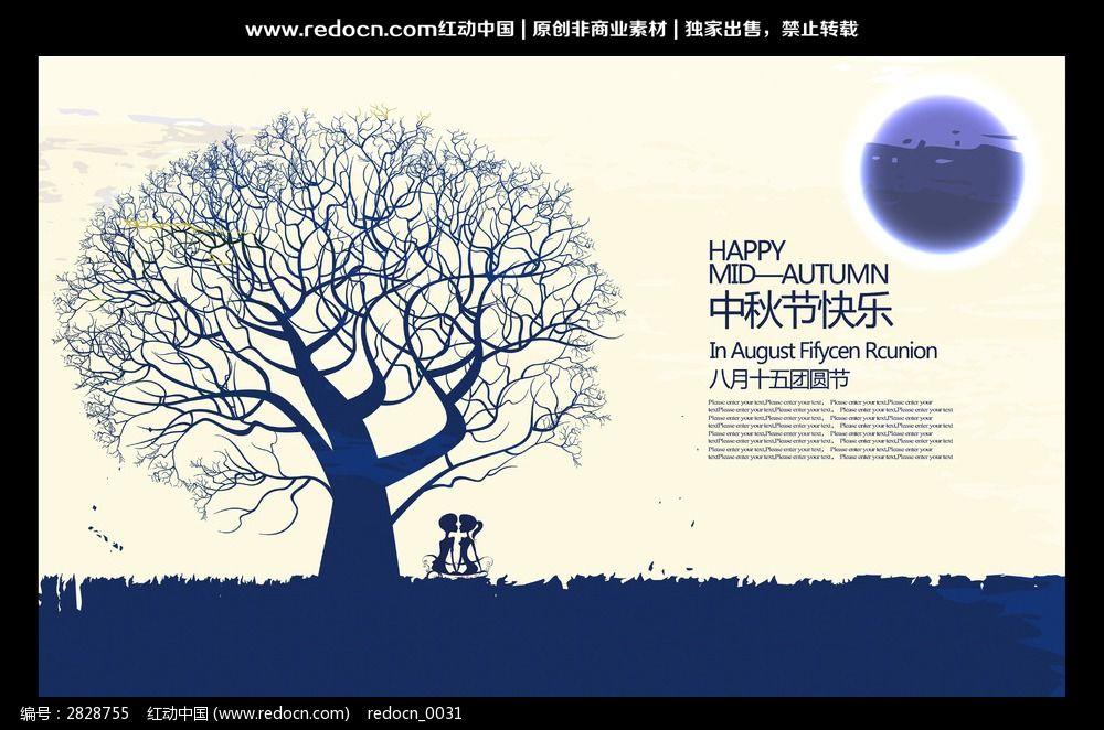 中秋节创意海报psd素材下载(编号2828755)_红动网图片