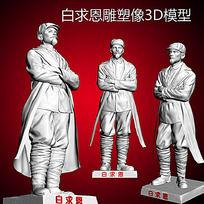 白求恩3D模型 3dm