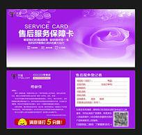 高档紫色玫瑰花售后服务保障卡
