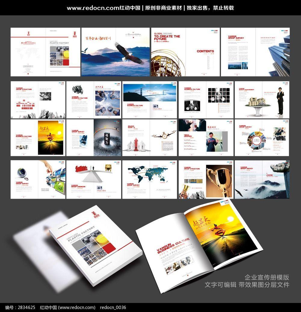 集团宣传册设计图片