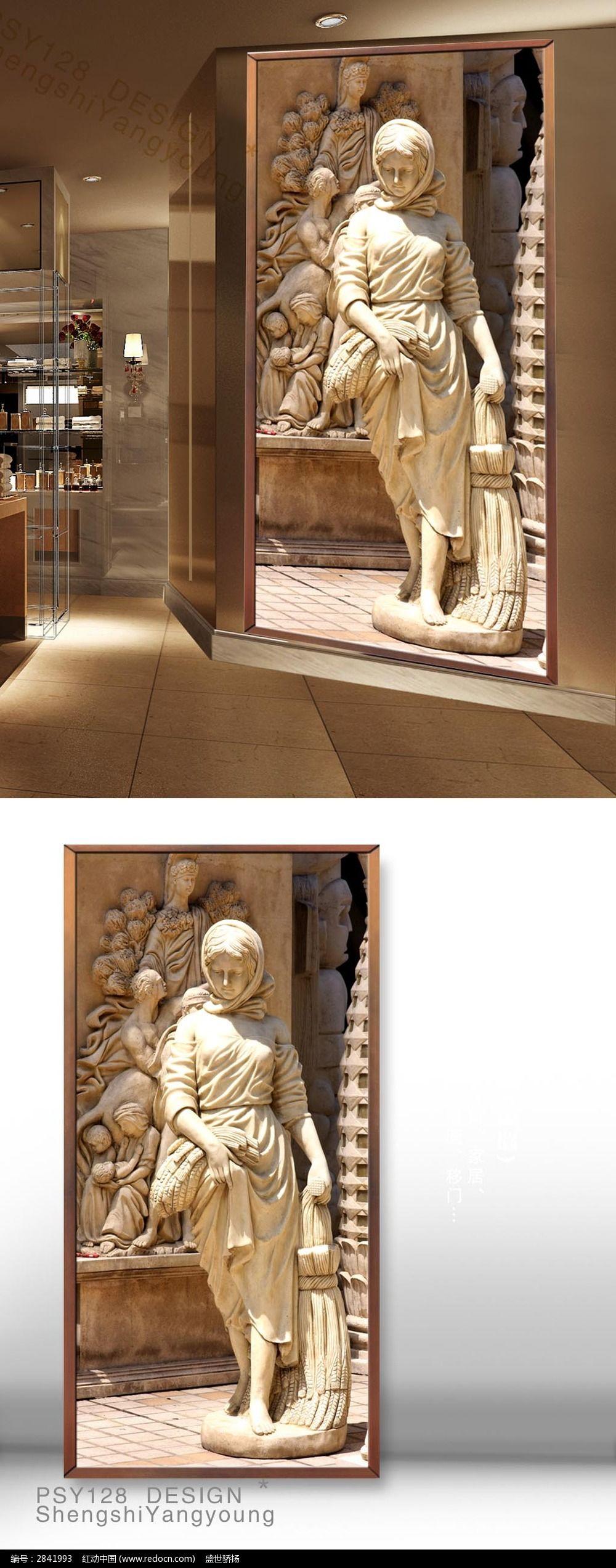 欧式石雕人物客厅隔断图案