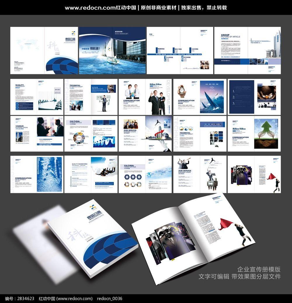 企业投资宣传册设计图片