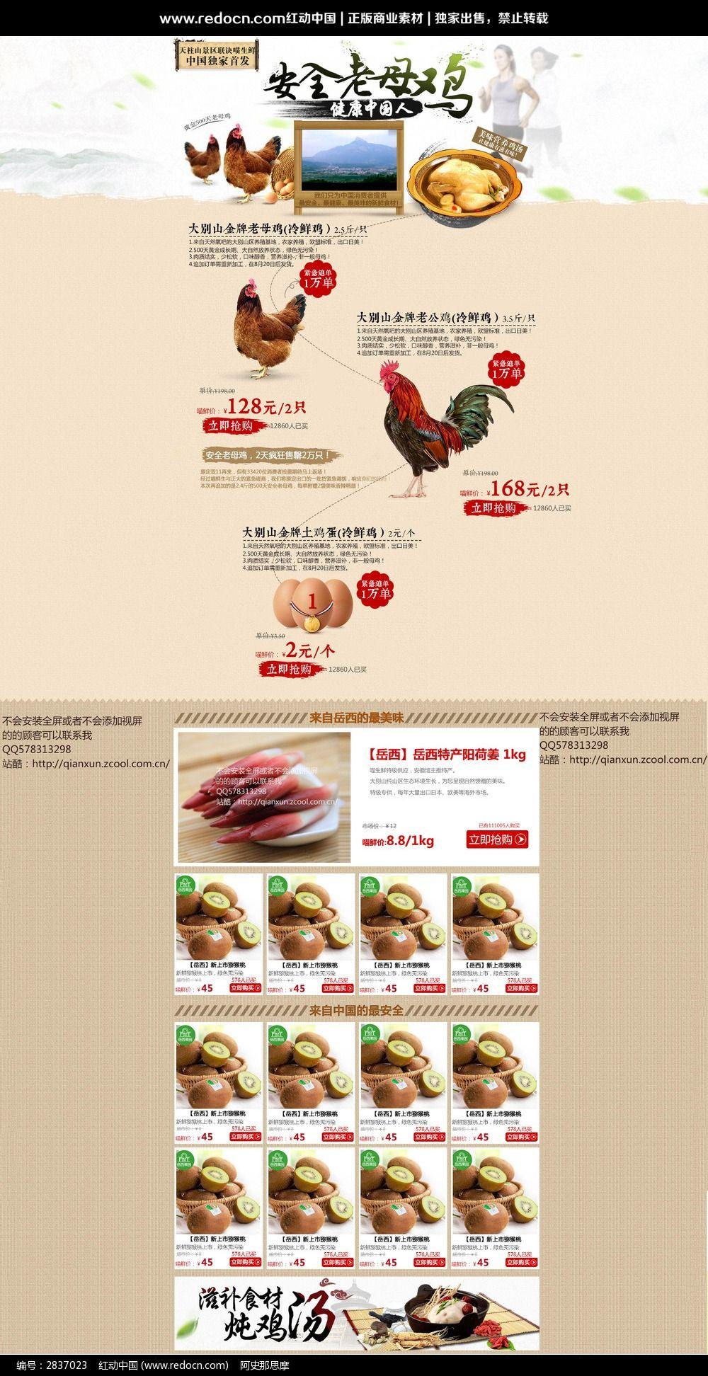 淘宝农产品土特产首页模板PSD素材下载 编号2837023 红动网