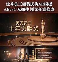 优秀员工十年贡献奖金像奖AE模板含音乐