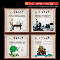 中国风廉洁文化宣传展板