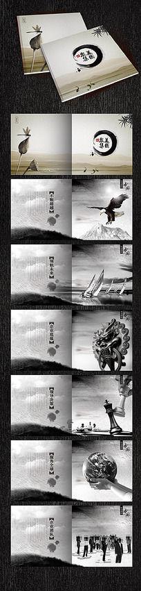 中国水墨风企业文化画册