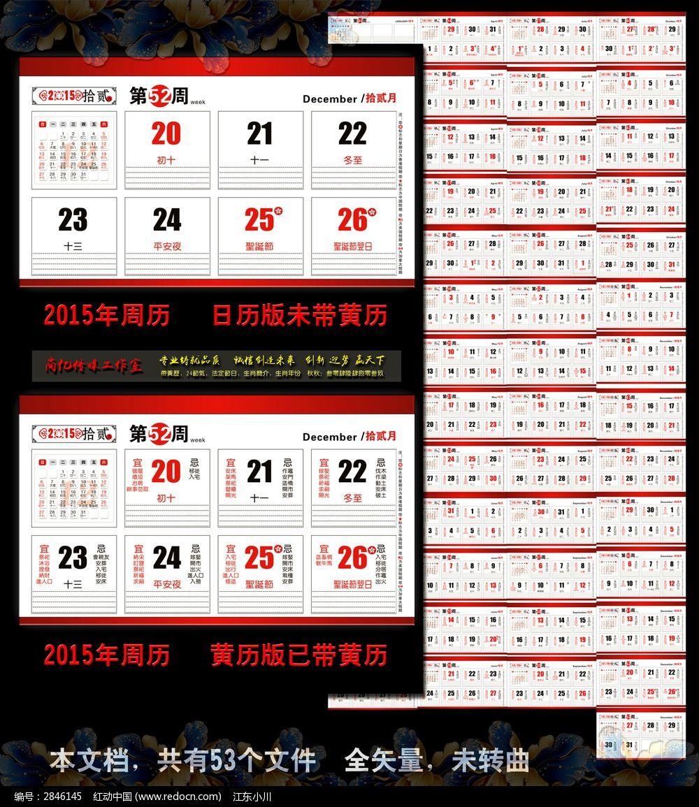 2015年黄历 黄历图片