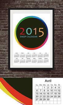 2015年羊年简约风台历设计