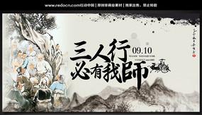 9月10号教师节海报背景