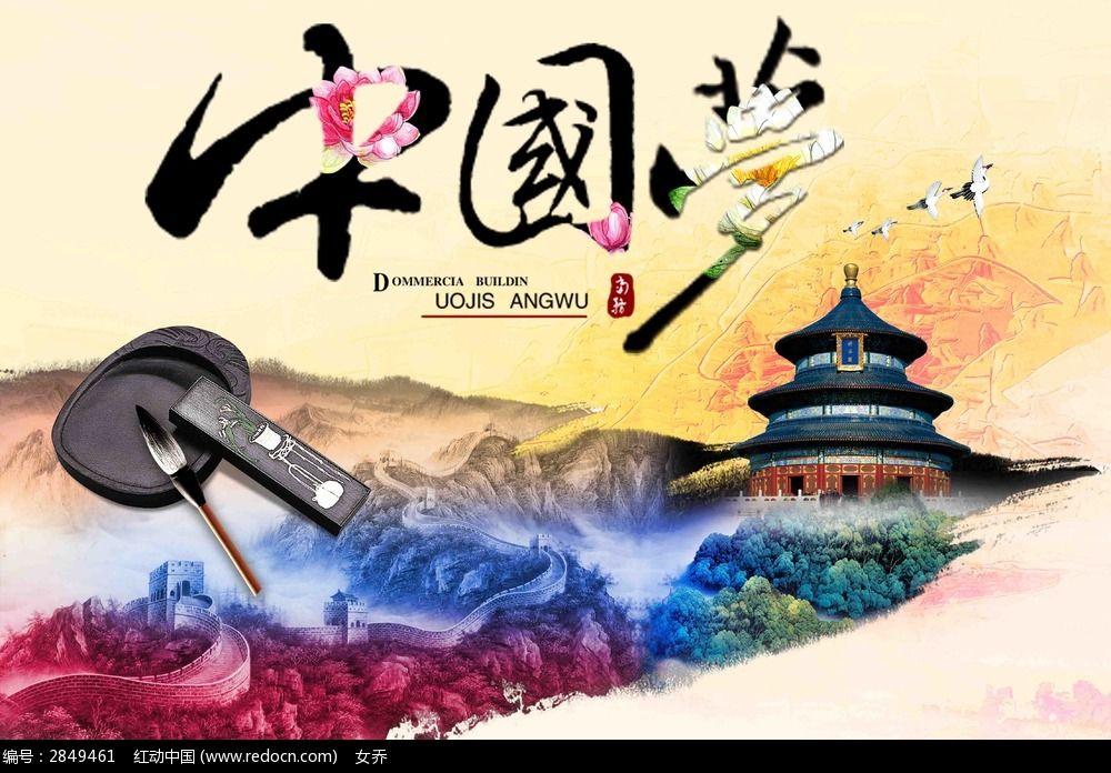 炫彩中国梦创意海报