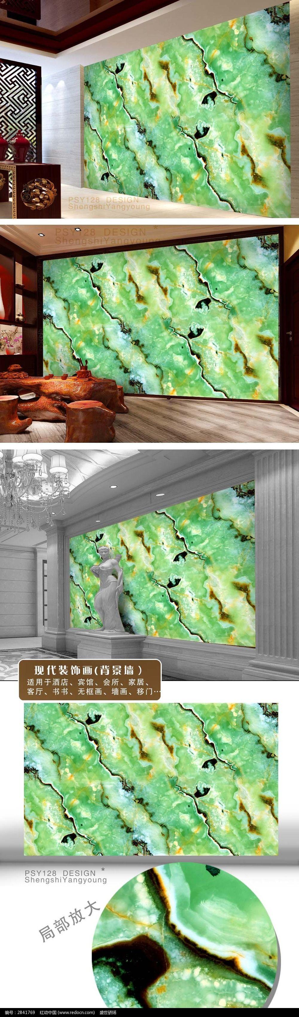翡翠大理石背景墙素材(tif合层)图片