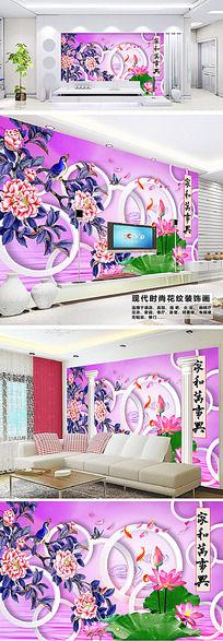 家和万事兴客厅3D电视背景墙