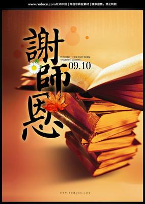教师节谢师恩宣传海报 PSD