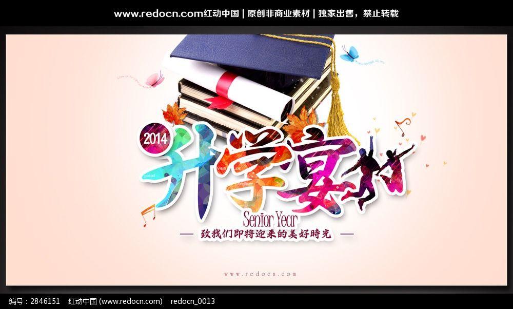 开学季升学宴海报背景图片