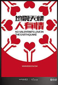 鲁甸抗震公益海报