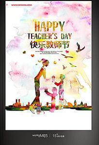 水彩风教师节宣传海报 PSD
