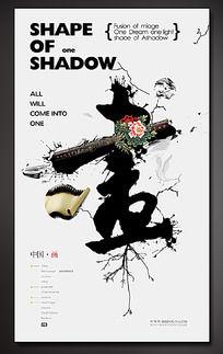 水墨风中国画宣传海报