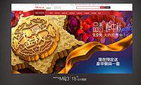 天猫中秋月饼促销海报