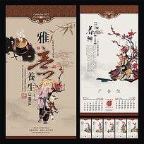 中国风2015雅意养生挂历