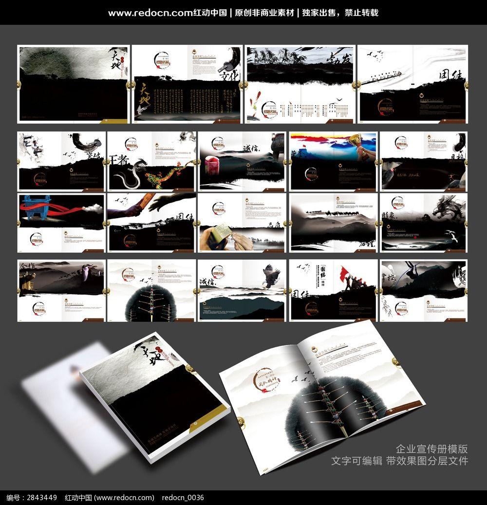 中国风传统文化画册图片