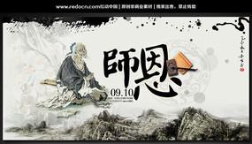 中国风教师节背景素材 PSD