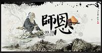 中国风教师节背景素材