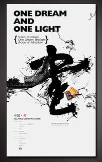 中国风书法宣传海报