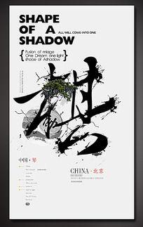 中国风象棋宣传海报