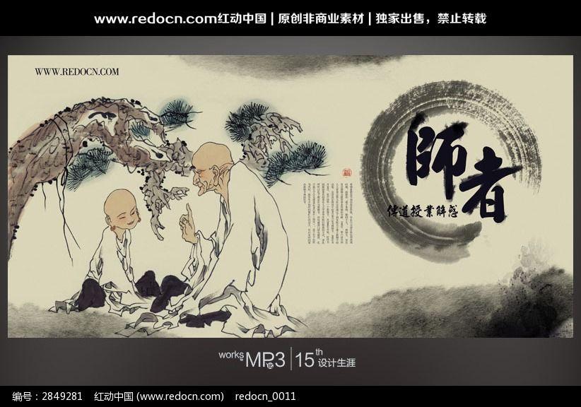中国水墨风教师节背景图片