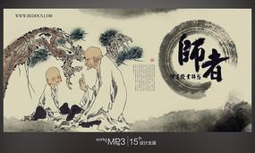 中国水墨风教师节背景 PSD