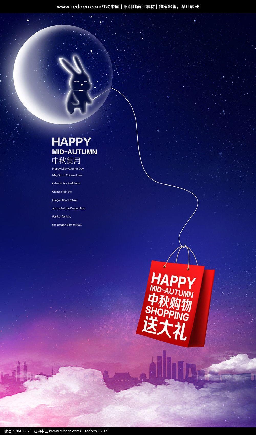 中秋佳节创意促销海报_节日素材图片素材图片