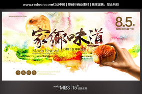 中秋家乡月饼活动海报
