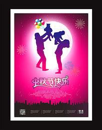 中秋月圆团聚宣传海报