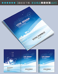 IT电子商务科技画册封面