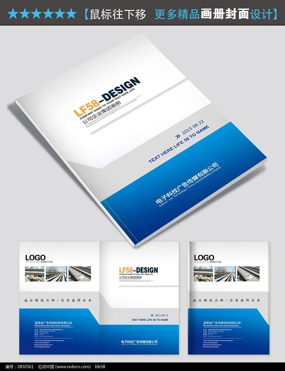 画册设计 封面设计 企业画册