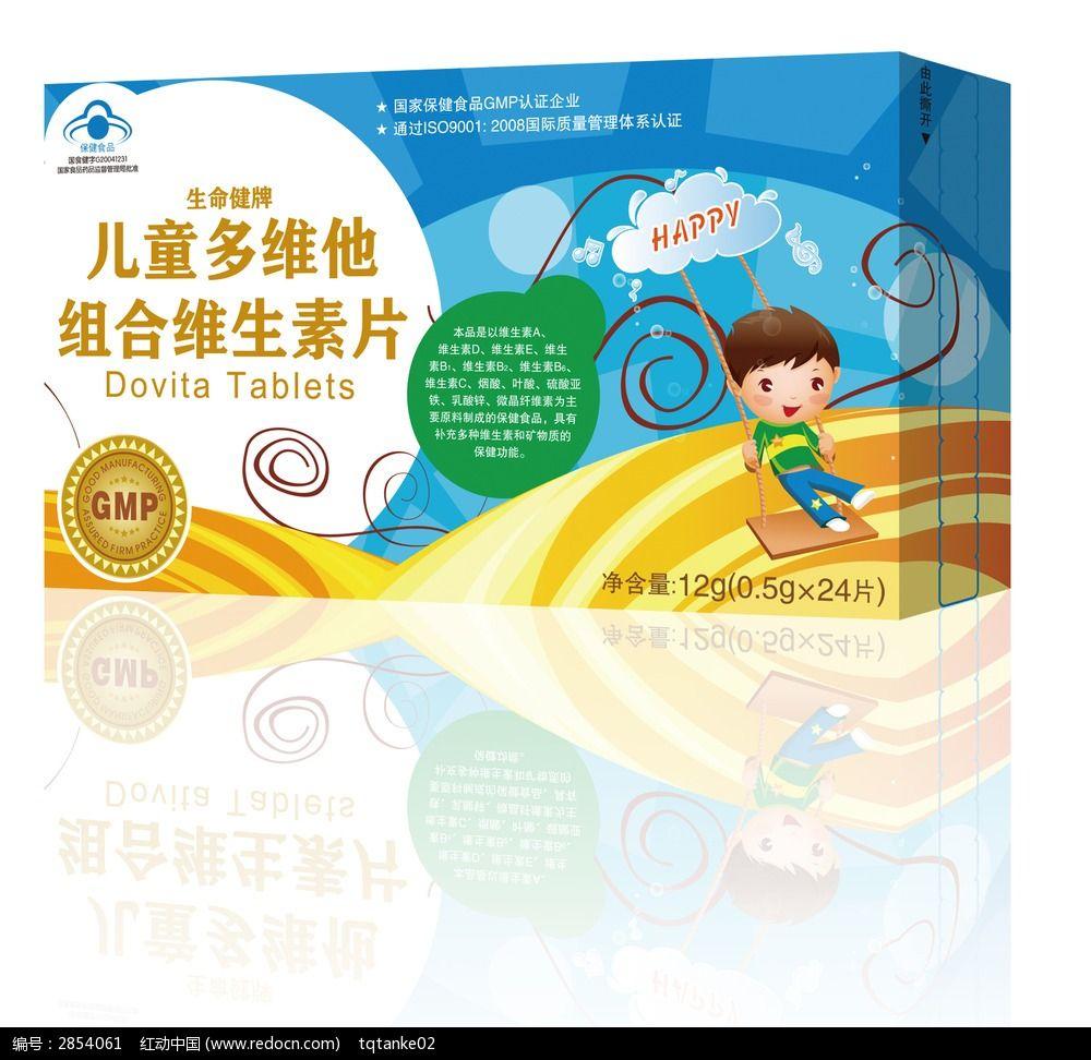 儿童保健食品包装_包装设计/手提袋图片素材