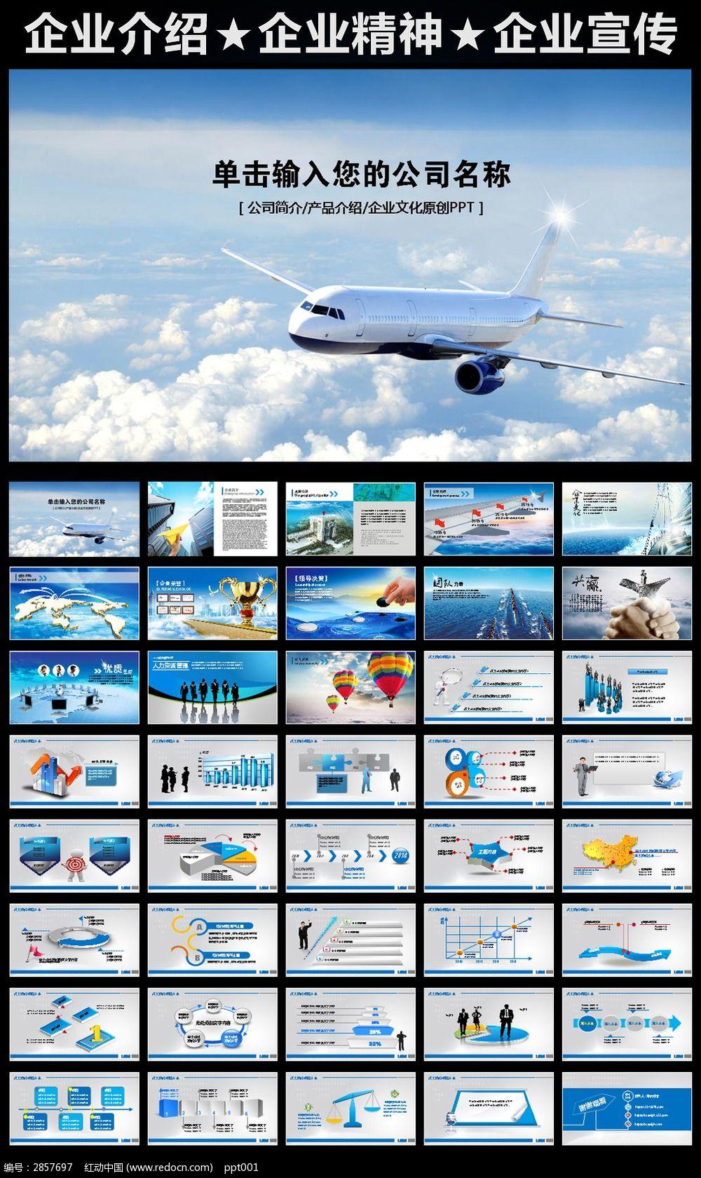 飞机介绍英语ppt