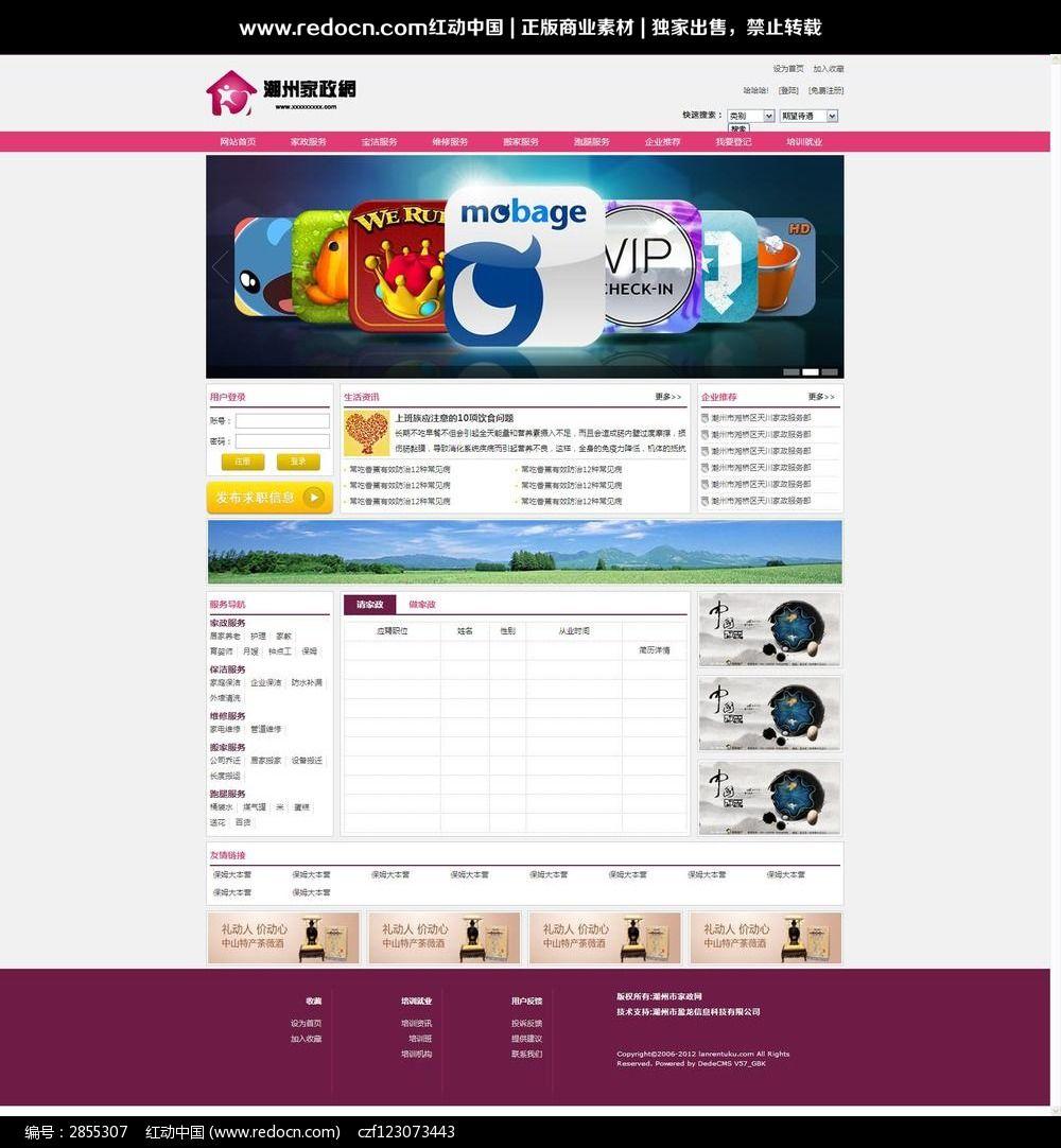 家政服务整站网站源码图片