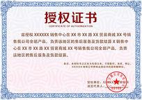 蓝色传统纹样授权证书模版