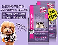 淘宝优质狗粮促销主图模板