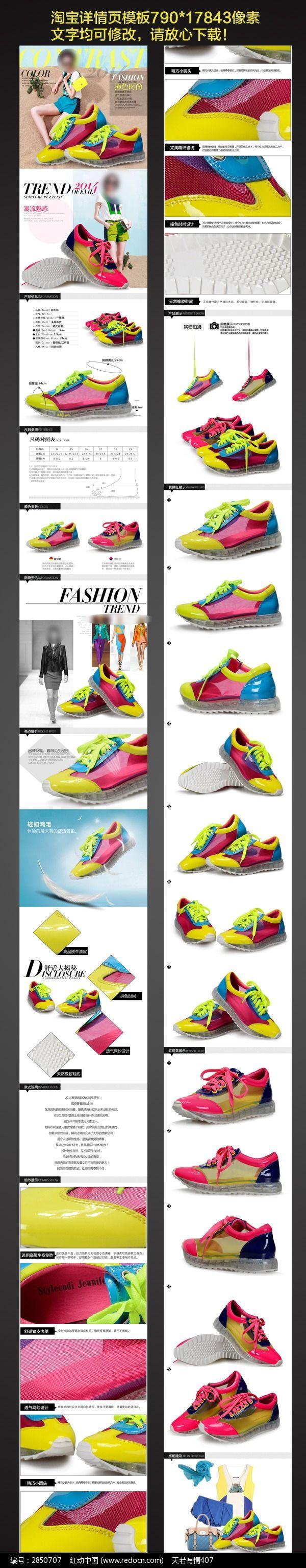 鞋样板设计的步骤