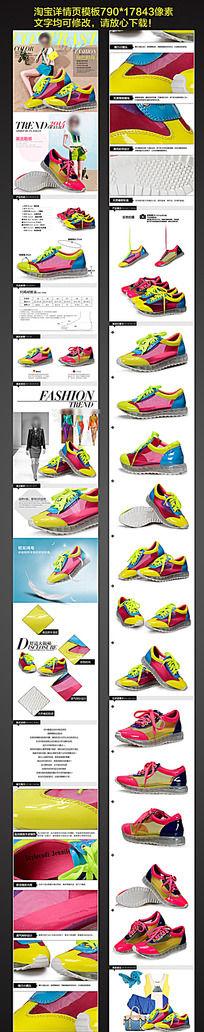 淘宝运动鞋详情细节描述模板