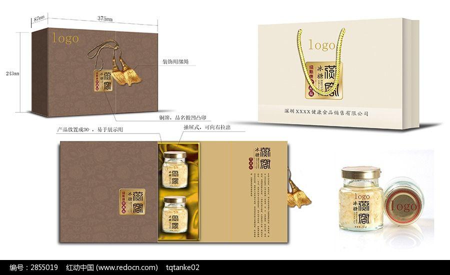 燕窝礼盒装设计AI素材下载 编号2855019 红动网