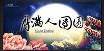 月满人团圆中秋背景素材