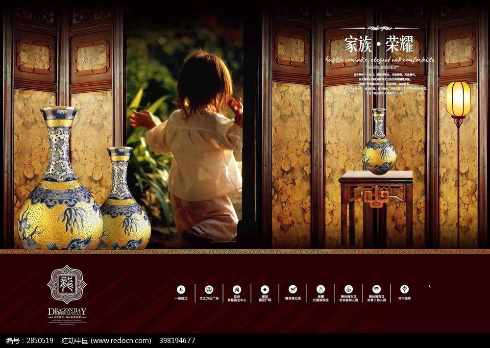 中式别墅房地产广告设计_海报设计/宣传单/广秦皇岛花园别墅图片