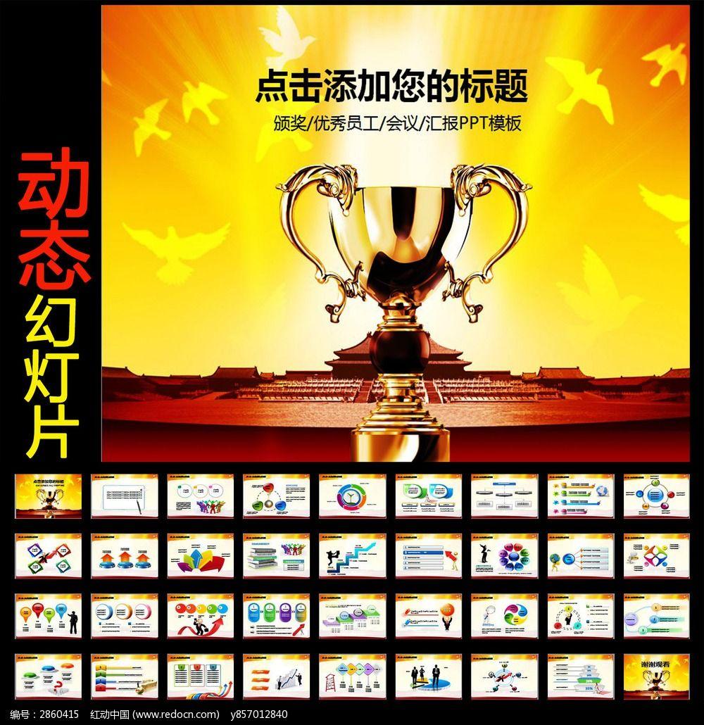 2015年会表彰颁奖典礼ppt模板